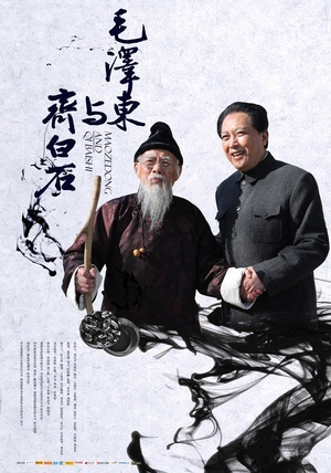 Mao Zedong and Qi Baishi.2013